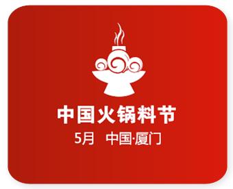 2017第七届中国火锅料节