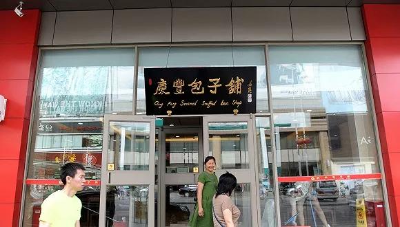 庆丰包子铺开启混合所有制改革,公司估值已达4.78亿元