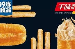 50吨甘肃冷冻猪肉首次出口香港市场,填补该省冷冻猪肉供港空白