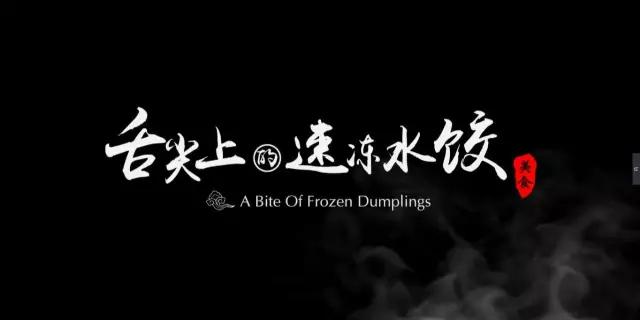 视频揭秘丨速冻水饺原来这样生产的,彻底颠覆了我们的想象