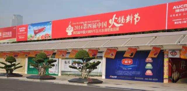 第七届中国火锅料节精彩绽放