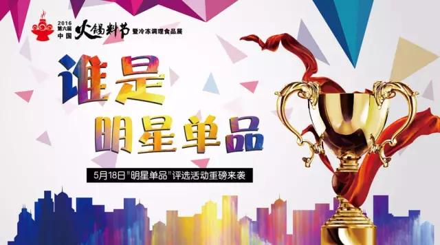 2018第八届中国火锅料节明星单品评选报名表下载