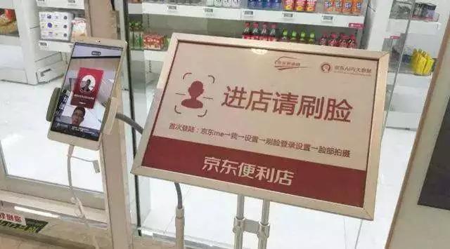 京东无人超市首家社会化门店开业,预计3-5个月盈利