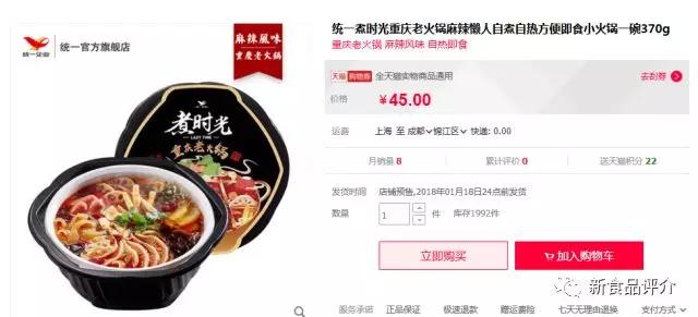 统一方便火锅强势上线,45元一盒,挑战38元自助火锅,消费者买账吗?