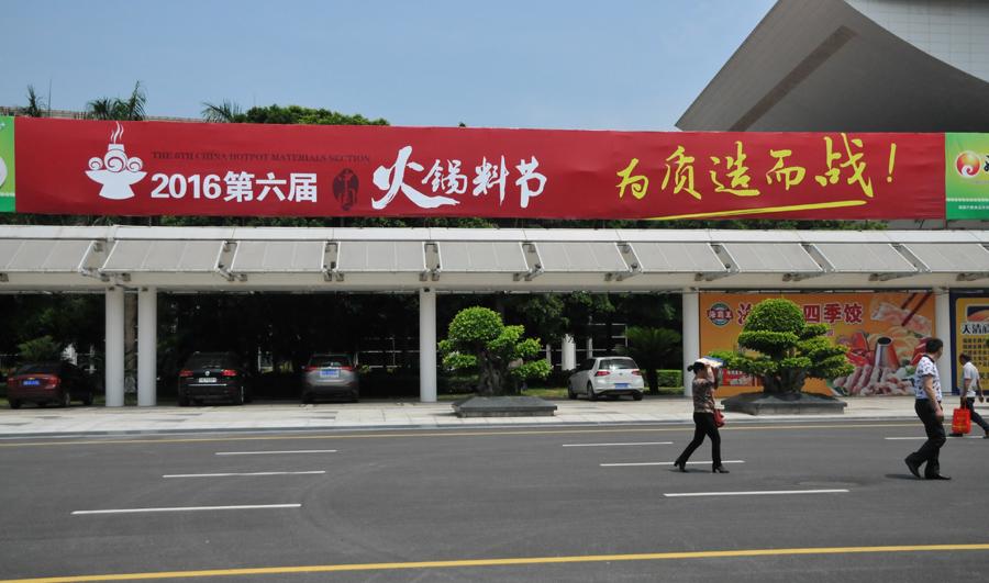 第八届中国火锅料节