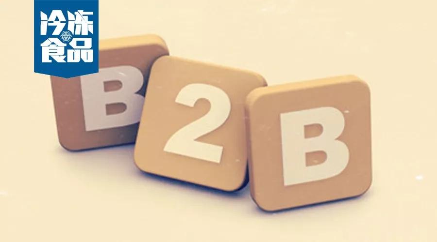 """昔日B2B创业明星""""冻品互联""""破产,行业B2B路上都有哪些坑要趟!"""