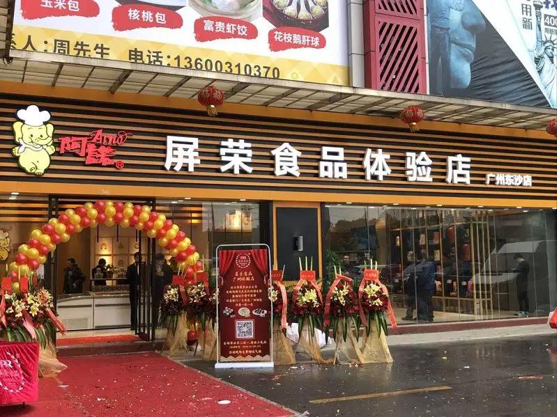 从幕后到台前!屏荣食品首家体验店开业,探索B2B体验式服务