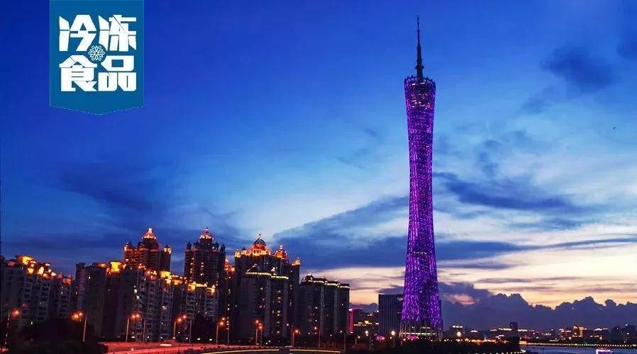 广东省冷冻冷藏食品企业协会正式筹备成立!