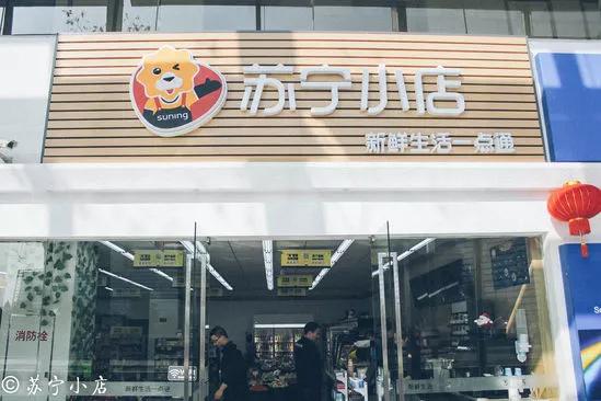 苏宁小店月销售额最高达140万,智慧零售显成果?