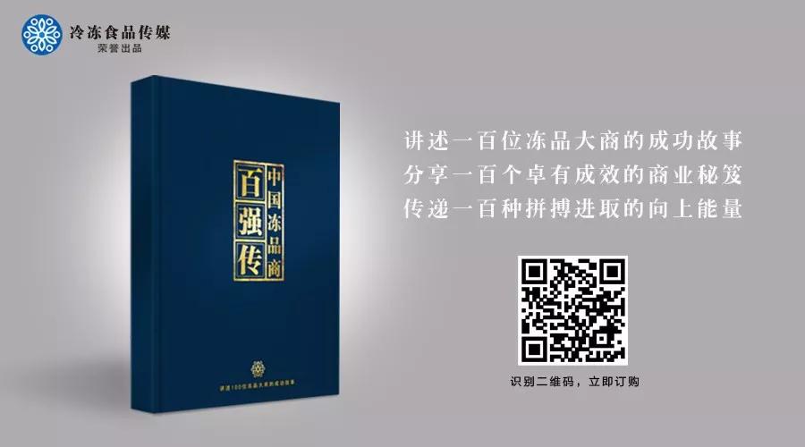 《中国冻品商百强传》出炉,值得冻品行业人手一本的商业秘笈!