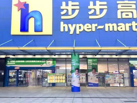 步步高200余家门店将登陆京东到家,红星店上线首日订单量破2500单!