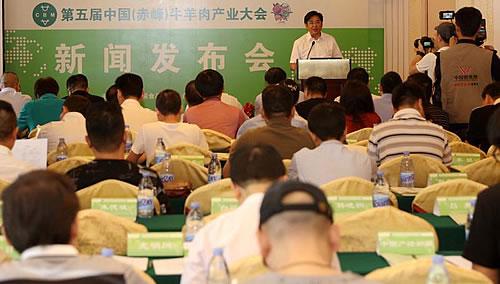 第五届中国(赤峰)牛羊肉产业大会新闻发布会在京召开