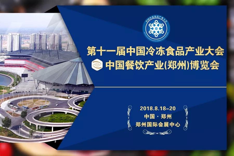 第十一届中国冷冻食品产业大会议程(全)