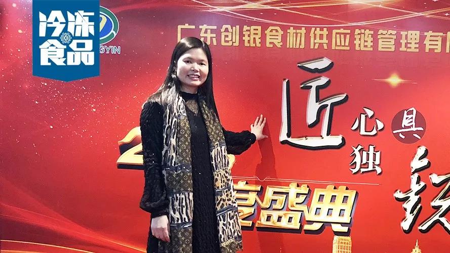百强冻品商丨刘国银:从前台到大佬,她五年做出一个亿!