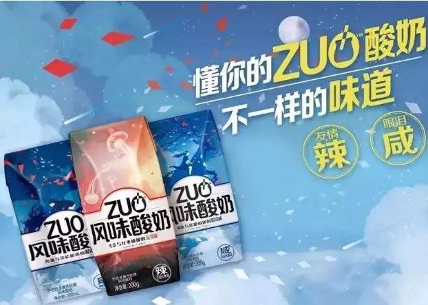 """常温酸奶陷同质化,蒙牛""""ZUO酸奶"""" 到底是创新还是噱头?"""