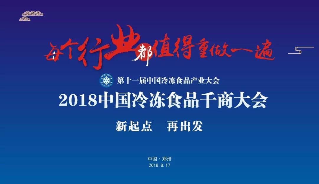 中国冷冻食品千商大会会议议程