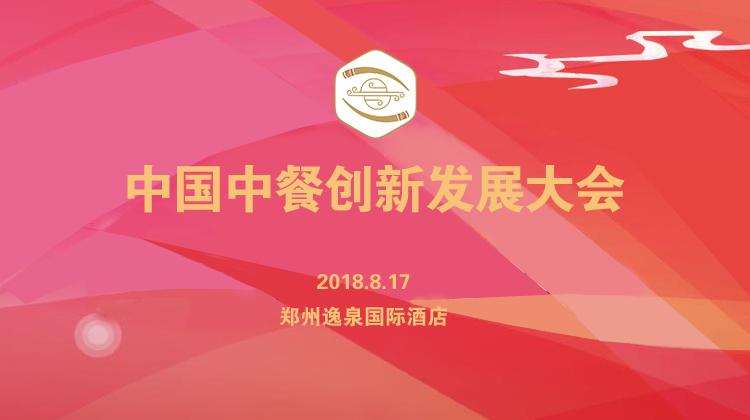 【图片直播】2018中国中餐创新发展大会