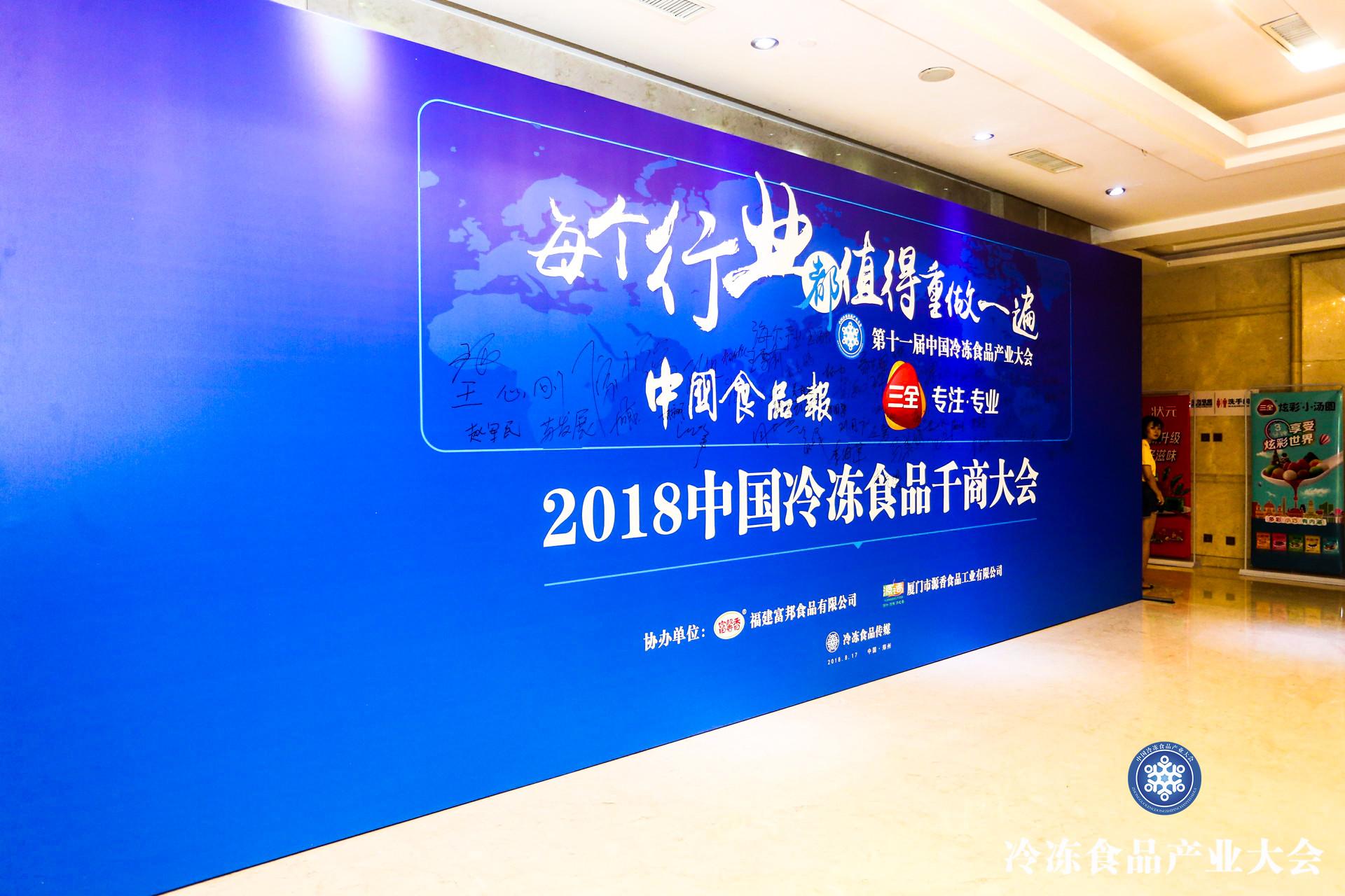 【图片直播】2018中国冷冻食品千商大会