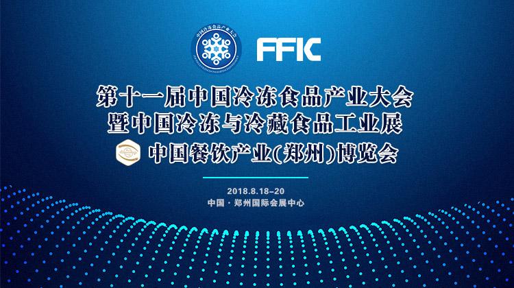 风雨无阻!第十一届中国冷冻食品产业大会如期开幕,海量现场图来袭!