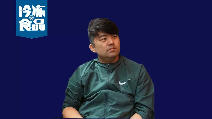 百强冻品商丨赵俊保:从业务员到生产商,这个80后十年完成三级跳