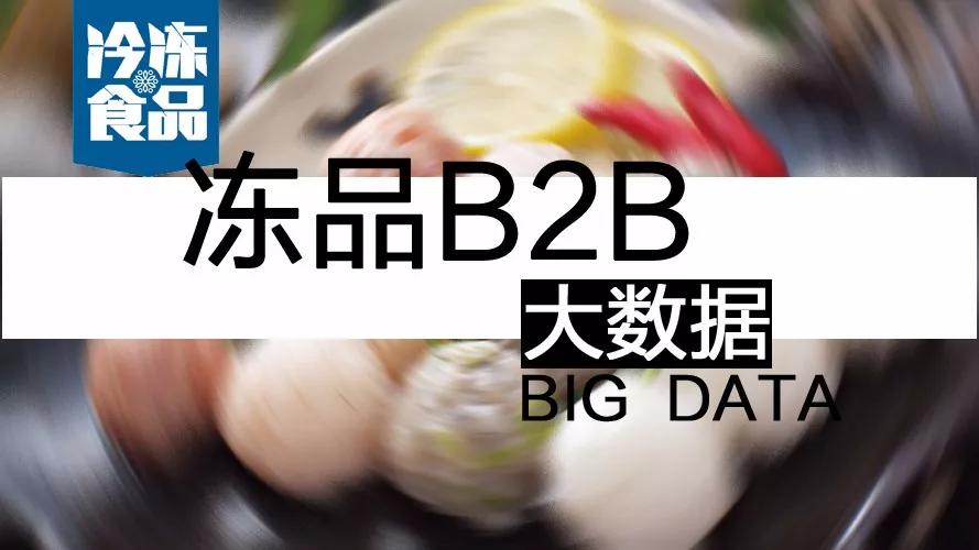摸清终端需求,再定产品策略!揭秘冻品B2B的大数据新打法
