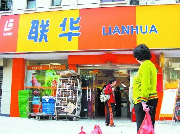 联华超市上半年扭亏为盈,营收130.79亿!