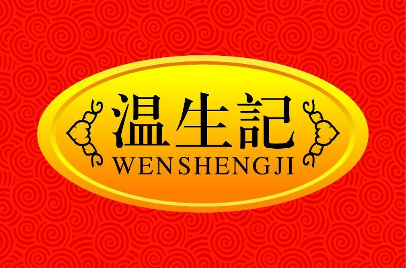 内黄县温生记食品有限公司