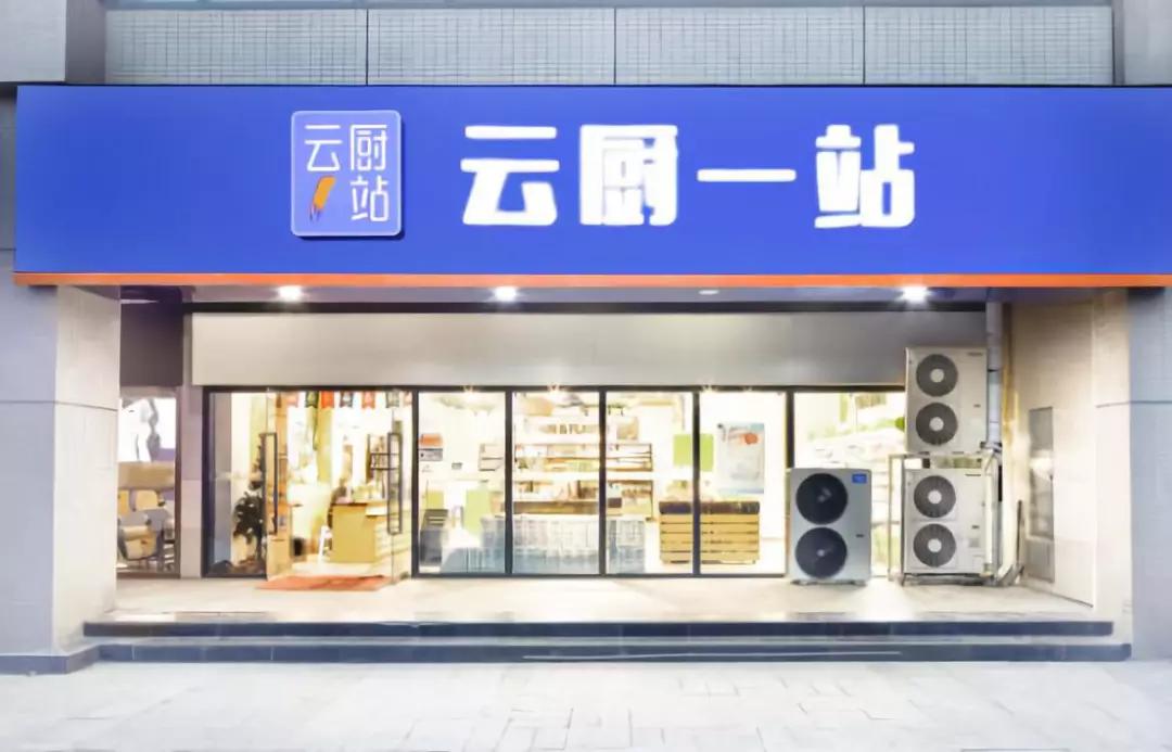 云厨一站南京再开三店,扩张脚步不停2年开店240家
