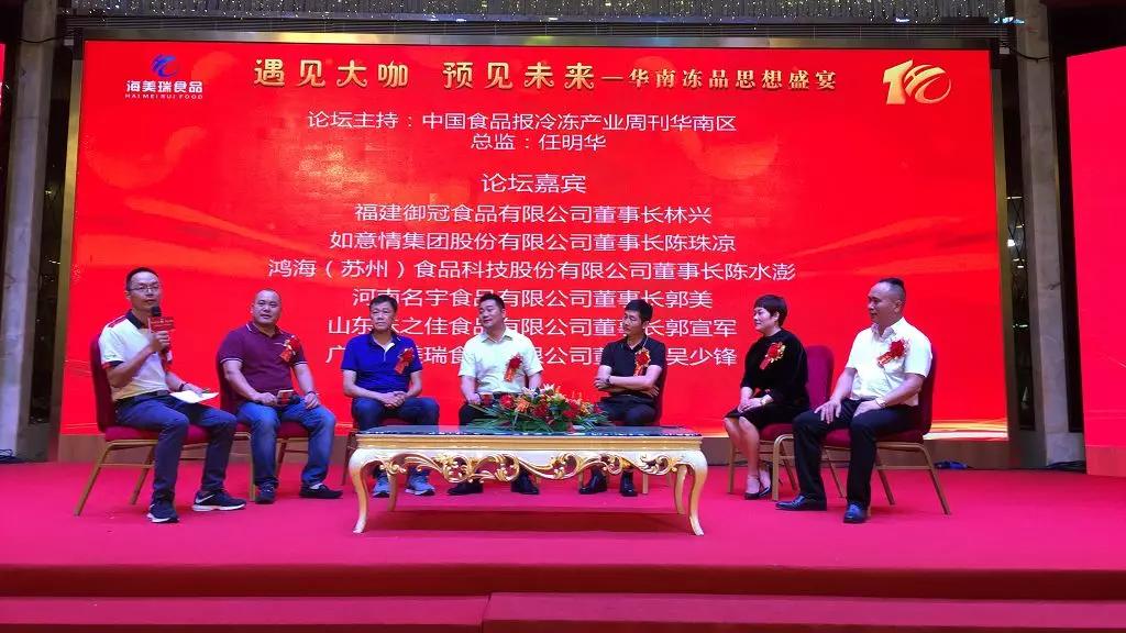 华南区域冻品大佬开了一场思想盛宴,这6位大咖的观点速藏!