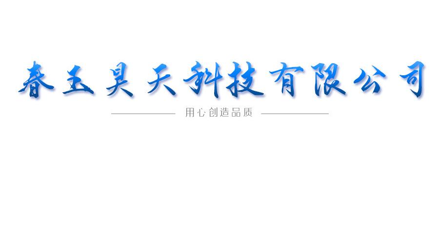 北京春玉昊天科技有限公司