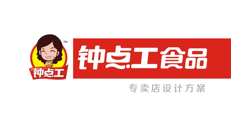 亳州市钟点工食品有限责任公司