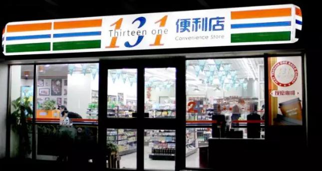 """北京131便利店陷入""""资金门"""",曾获春晓资本4000万投资"""