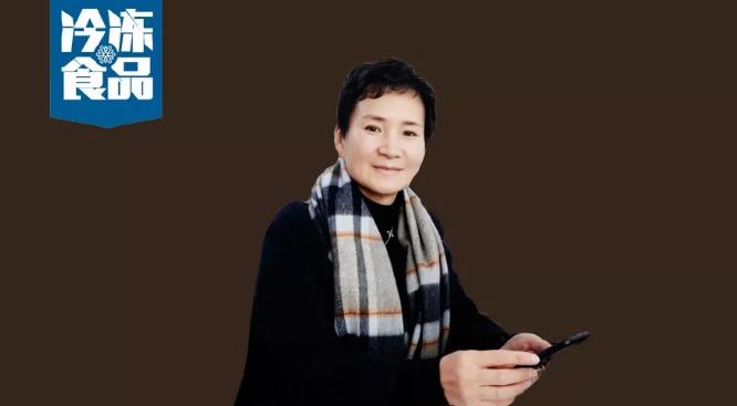 百强冻品商丨李书霞:坚守冻品30年,我和品牌共成长!