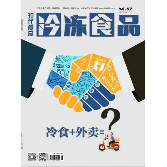 《必威betway电竞食品》十月刊