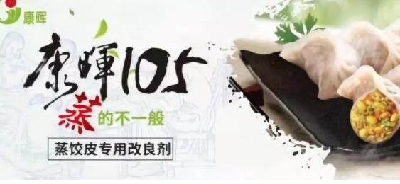 """双层锁水,康晖105锁定蒸、煎饺界的""""小鲜肉""""!"""