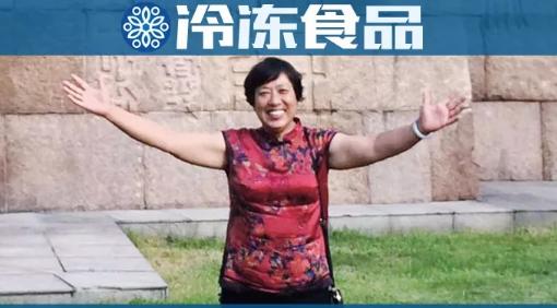 百强冻品商丨许其风:携手三全海霸王,精耕细作成就经销女王!