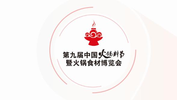 2019年第九届中国火锅料节,四大生产线展区带你一览现代食品工业的力量