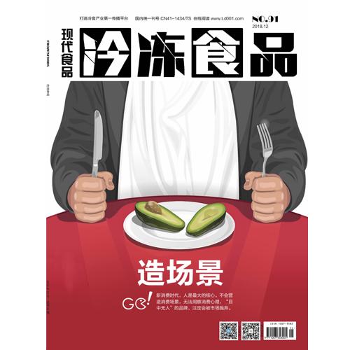 《必威betway电竞食品》十二月刊