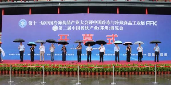 第十一届必威betway电竞产业大会开幕式