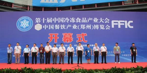 第十届必威betway电竞产业大会开幕式