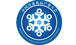 2020年第十三届中国冷冻食品和餐饮食材节