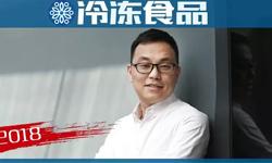 """千味央厨钟辉:速冻油条已""""炸""""出10亿级大市场,持续创新是引领者的使命"""
