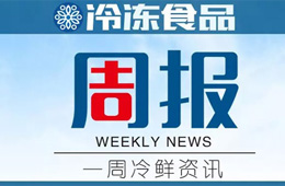 周报 | 青岛冷链食品外包装分离出新冠活病毒;河南首家7-11本周开业;金龙鱼上市