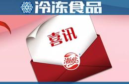 海欣企业过敏福建制品500强!亚洲唯一上榜的鱼糜品牌猪肝食品婴儿蝉联图片