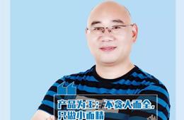 百强经销商丨孙青山:济南餐饮圈都说,买面点,找他就对了