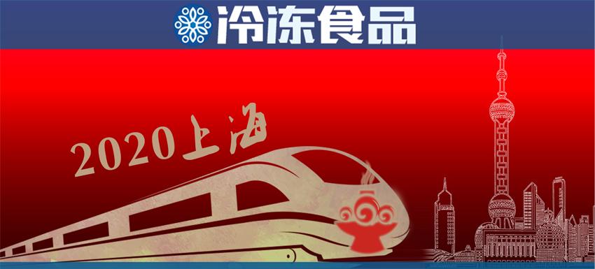 官宣丨定了!2020年第十届中国火锅料节移师上海