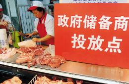 4万吨储备肉今天下午1点正式开市竞价
