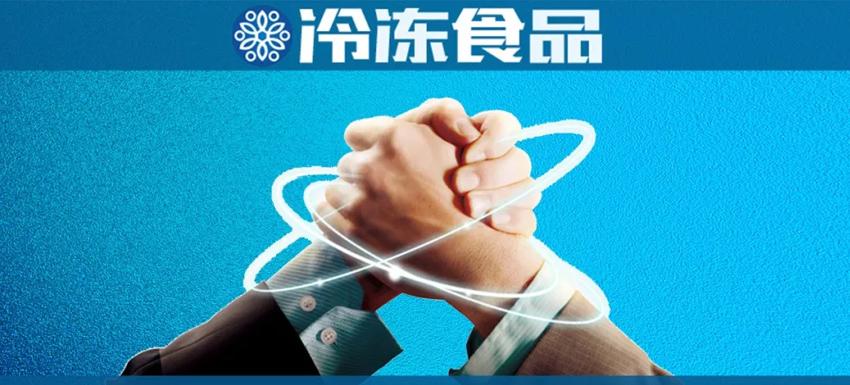 """安井、海霸王、三全…都来了!行业""""最强天团""""联合承办第十届中国万博体育苹果app下载料节"""