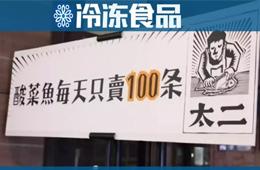 卖山西菜和酸菜鱼的九毛九今天上市,哪些供应商的好机会来了?