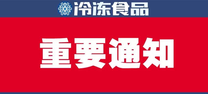 第十届中国万博体育苹果app下载料节暨第四届中国(上海)餐饮万博manbext官网登录展将延期举办